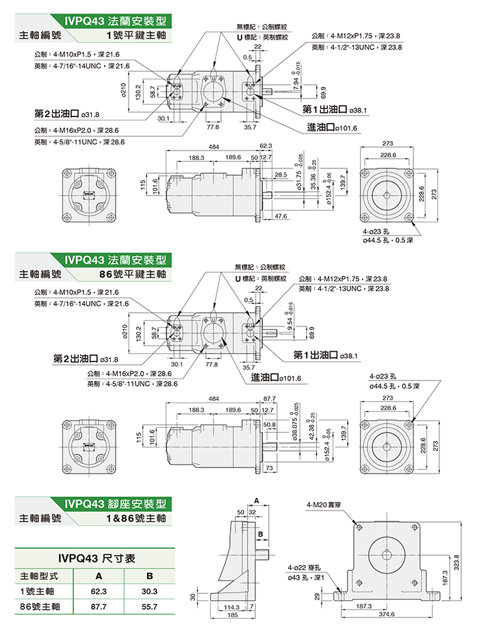 IVPQ43双联泵